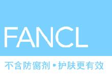 无添加 FANCL