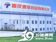 重庆泰平药业有限公司