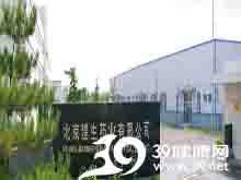 北京建生药业有限公司