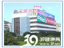 深圳三顺制药有限公司