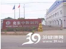 北京中新制药厂