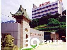 太极集团重庆涪陵制药厂有限公司