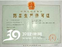 武汉第六制药有限公司