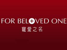 宠爱之名 FOR BELOVED ONE
