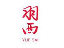 羽西 YUE SAI