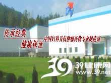 贵州汉方制药有限公司