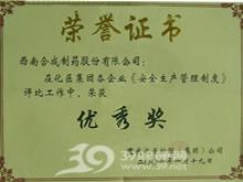 西南药业股份有限公司