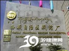 西藏自治区藏药厂