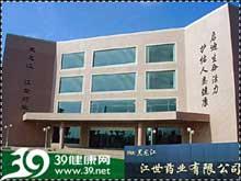 黑龙江江世药业有限公司