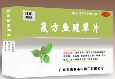 广东省惠州市中药厂有限公司