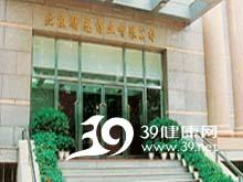 北京曙光药业有限责任公司