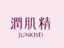 润肌精 junkisei