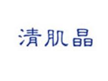 清肌晶 seikisho