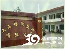 上海银湾塑胶有限公司