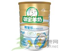 御宝 御宝金装育宝乐婴儿营养配方羊奶粉1段