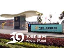广州中一药业98198网站