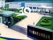 贵州健兴药业有限公司