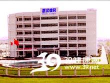 武汉健民药业集团股份98198网站