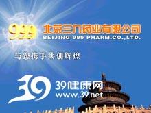 华润三九(北京)药业有限公司