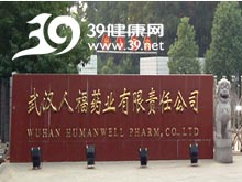 武汉人福药业有限责任公司