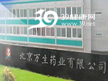 北京万生药业有限责任公司