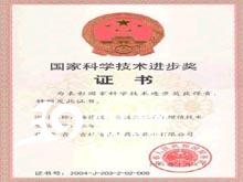 吉林省东丰药业股份有限公司