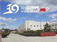北京协和药厂