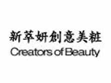 新萃妍 Creators of Beauty