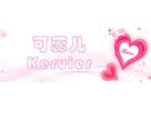 可蕊儿 KERUIER