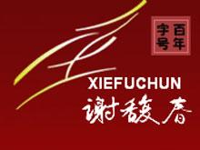 谢馥春 Xiefuchun