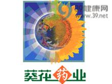 葵花药业集团(重庆)有限公司