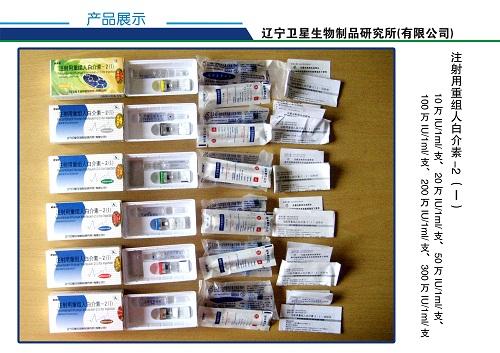 注射用重组人白介素-2(Ⅰ)