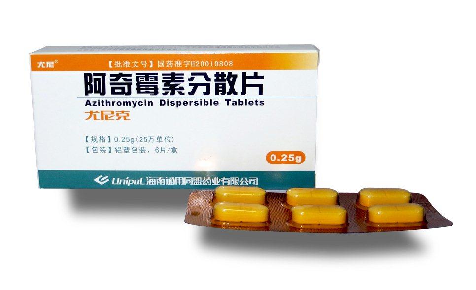 尤尼克(阿奇霉素分散片)