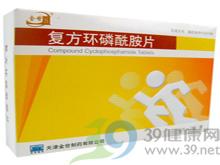 复方环磷酰胺片