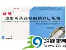 注射用头孢哌酮钠舒巴坦钠(益哌)