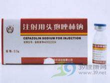注射用头孢唑林钠