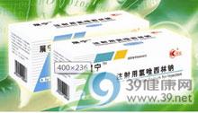注射用氯唑西林钠(展宁)