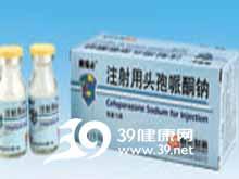 注射用头孢哌酮钠(赛福必)
