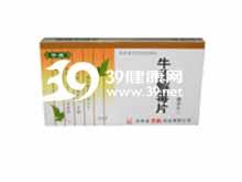 平康(牛黄解毒片)