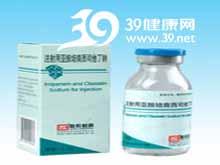 注射用亚胺培南西司他丁钠