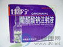 葡醛酸钠注射液