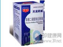 果糖二磷酸钠注射液(天龙欣迪)