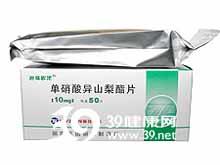 单硝酸异山梨脂片