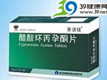 醋酸环丙孕酮片