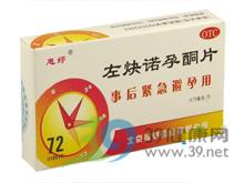 鑫惠(左炔诺孕酮片)