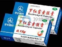 华北制药(罗红霉素胶囊)