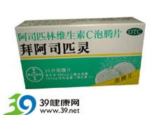 阿司匹林维生素C泡腾片