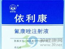 氟康唑氯化钠注射液(依利康)