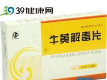 康祺 (牛黄解毒片)