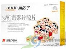 西适宁(罗红霉素分散片)